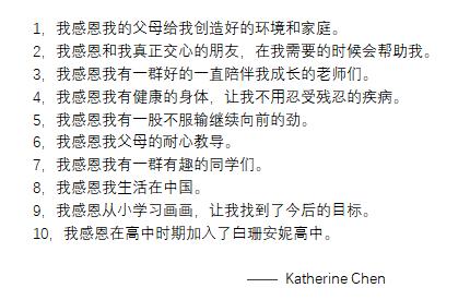 感恩的十件小事—Katherine.png